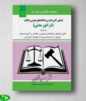 قانون آئین دادرسی مدنی