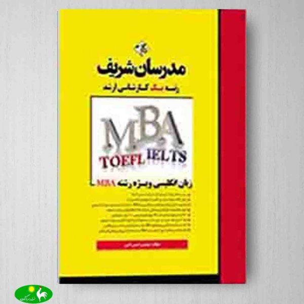 زبان تخصصی رشته MBA مدرسان شریف