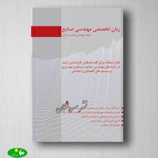 زبان تخصصی مهندسی صنایع محسن شایان