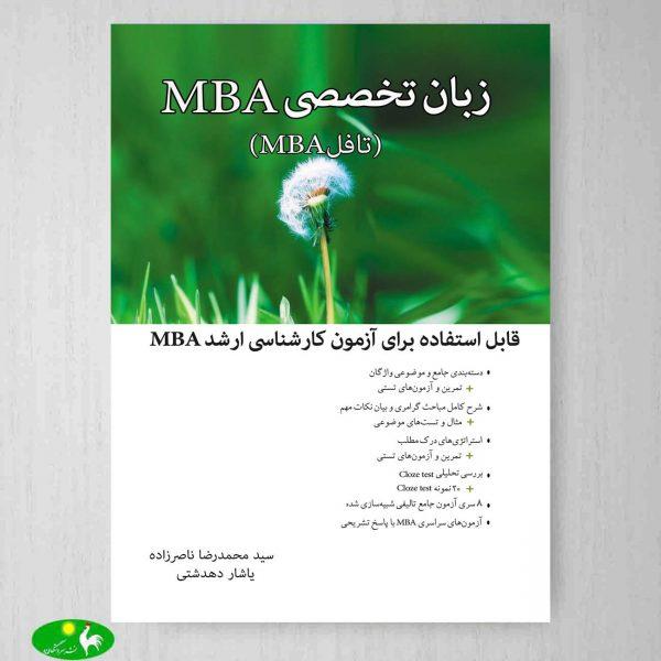 زبان تخصصی MBA نگاه دانش