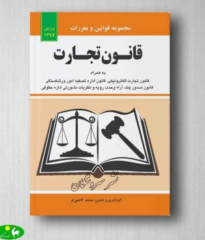 قانون تجارت محمد کاظمی فر