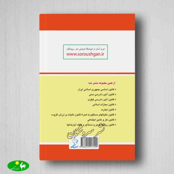 قانون مدنی و مسئولیت مدنی کاظمی فر پشت