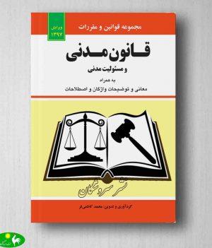قانون مدنی و مسئولیت مدنی کاظمی فر