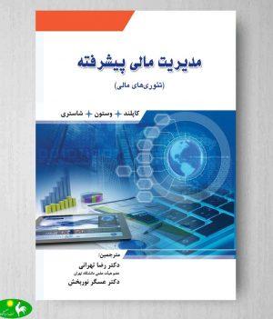 مدیریت مالی پیشرفته رضا تهرانی انتشارات نگاه دانش