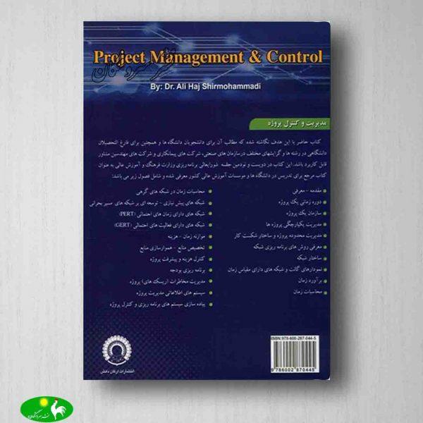 مدیریت و کنترل پروژه علی حاج شیرمحمدی پشت