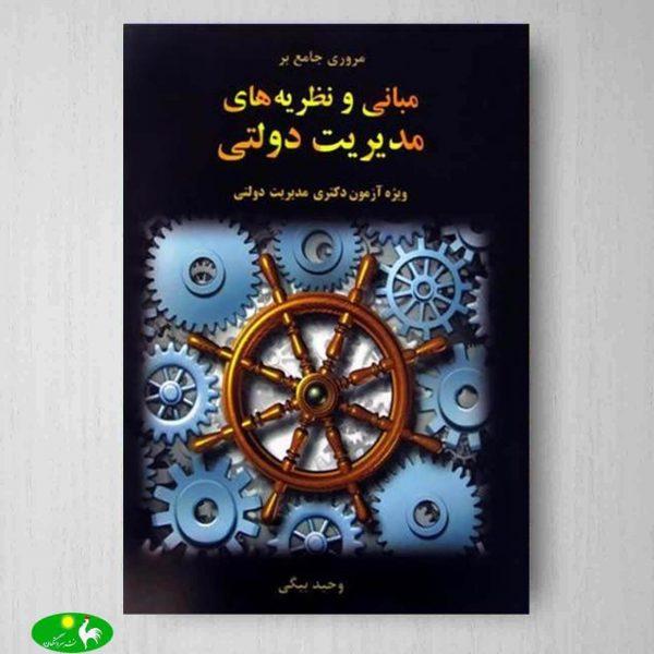 مروری جامع بر مبانی و نظریه های مدیریت دولتی وحید بیگی