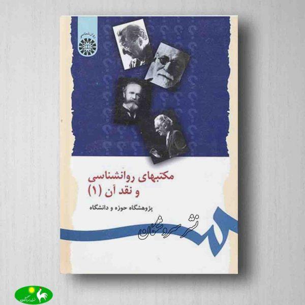 مکتبهای روانشناسی و نقد آن جلد اول