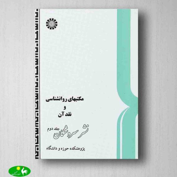 مکتبهای روانشناسی و نقد آن جلد دوم