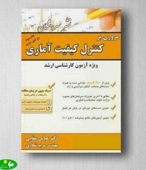 مروری بر کنترل کیفیت آماری عباس سقایی