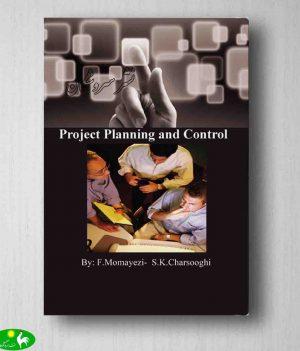برنامه ریزی و کنترل پروژه فرید ممیزی پشت