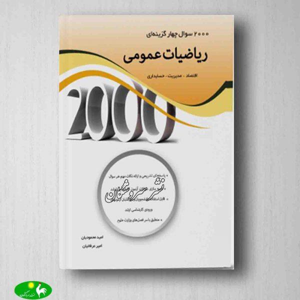 2000 سوال چهار گزینه ای ارشد ریاضیات عمومی