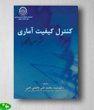 کنترل کیفیت آماری فاطمی تقی