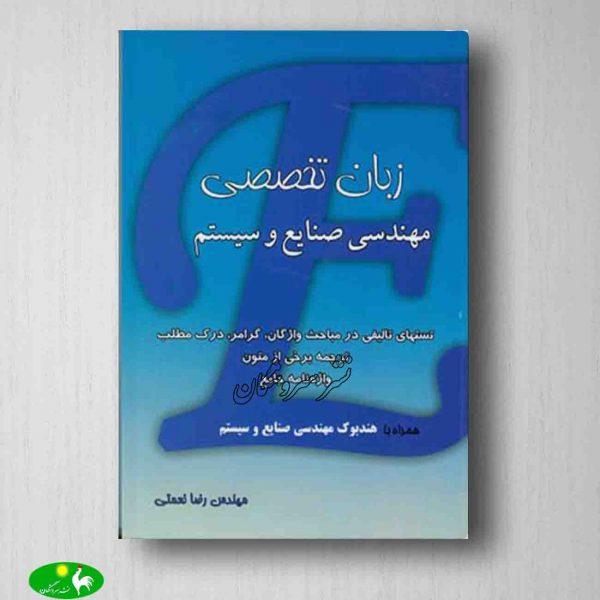 زبان تخصصی و عمومی مهندسی صنایع و سیستم