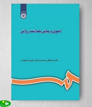 اصول و مبانی بهداشت روانی شهریار شهیدی انتشارات سمت