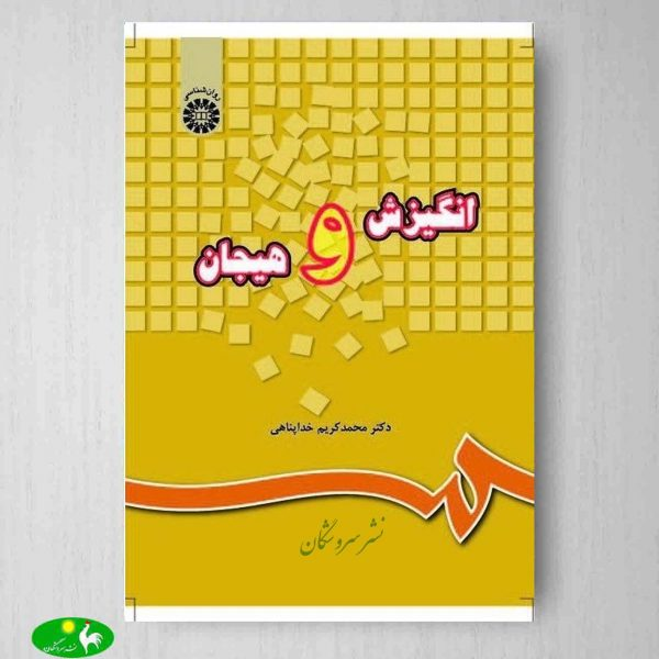 انگیزش و هیجان محمدکریم خداپناهی