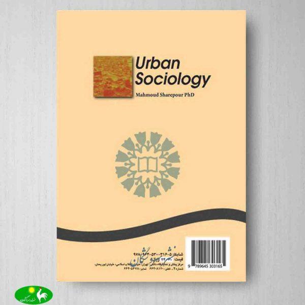جامعه شناسی شهری جلد