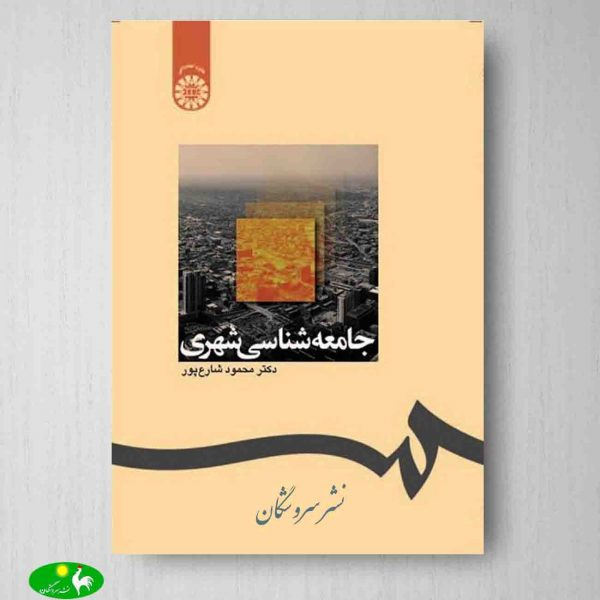 جامعه شناسی شهری محمود شارع پور