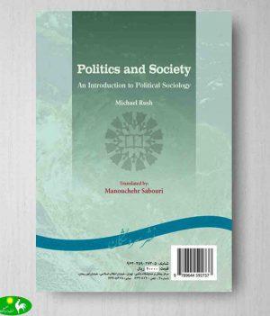 جامعه و سیاست مقدمه ای بر جامعه شناسی سیاسی جلد