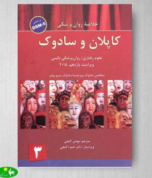 خلاصه روانپزشکی کاپلان و سادوک جلد 3