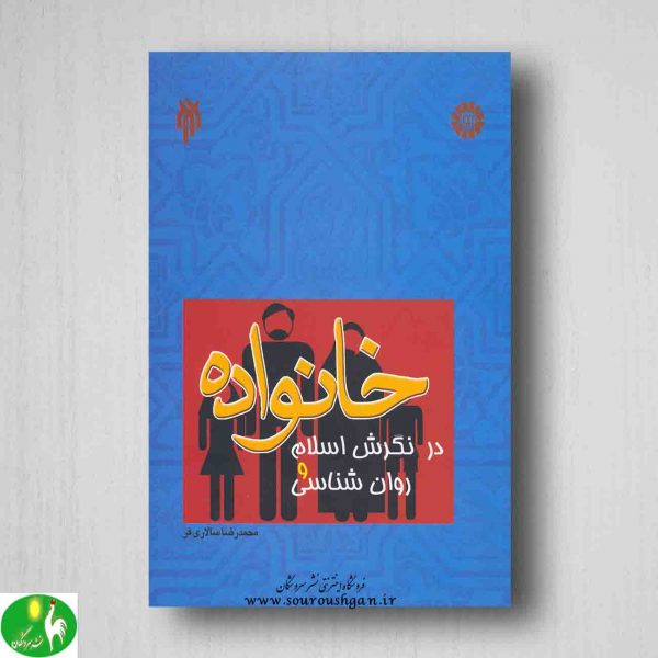 خانواده در نگرش اسلام و روانشناسی، محمدرضا سالاری فر