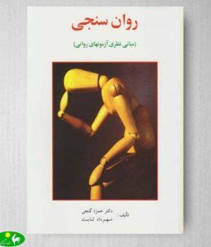روانسنجی حمزه گنجی انتشارات ساوالان