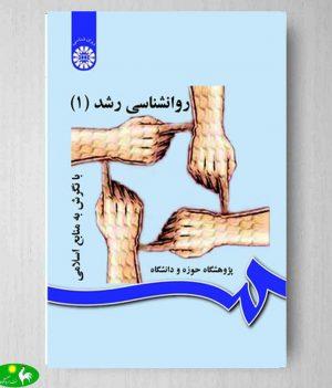 روانشناسي رشد 1 با نگرش به منابع اسلامي