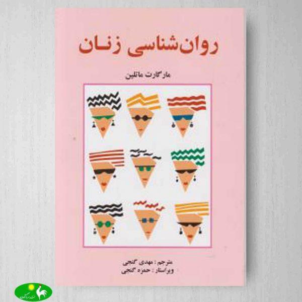 روانشناسی زنان مهدی گنجی انتشارات ساوالان