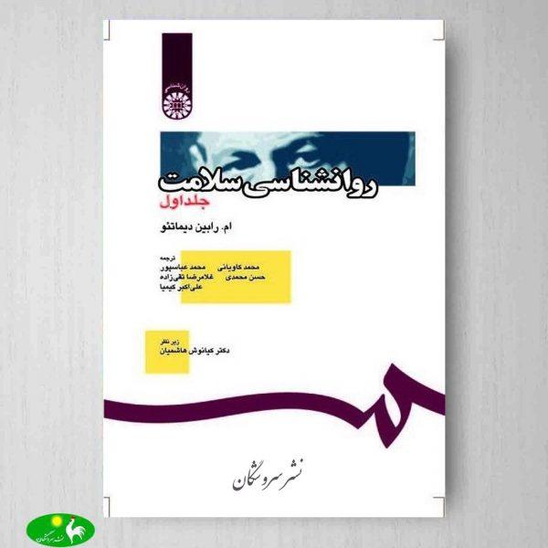 روانشناسی سلامت جلد اول انتشارات سمت