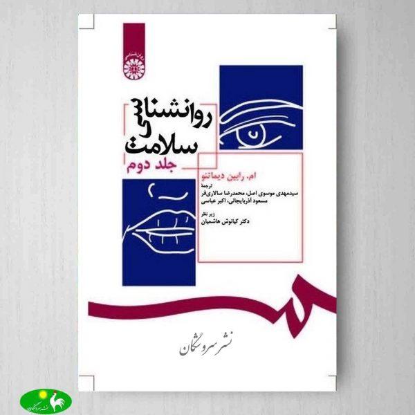 روانشناسی سلامت جلد دوم انتشارات سمت