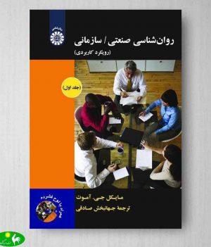 روانشناسی صنعتی سازمانی جلد اول