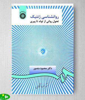 روانشناسی ژنتیک محمود منصور