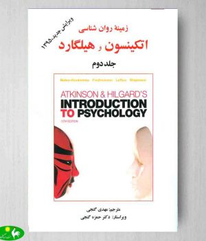 زمینه روانشناسی اتکینسون و هیلگارد جلد دوم