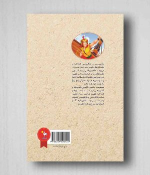 پشت بازنویسی قصههای سندبادنامه - علی کاظمیفر