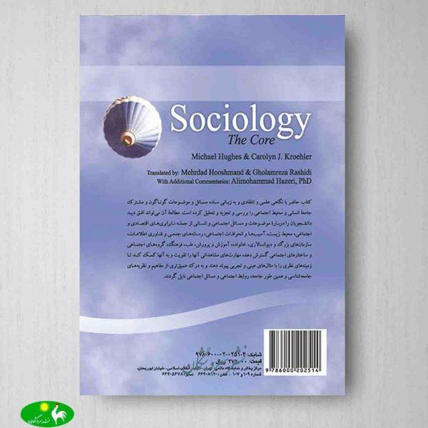 مبانی جامعه شناسی جلد