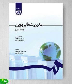 مدیریت مالی نوین جلد اول علی جهانخانی انتشارات سمت