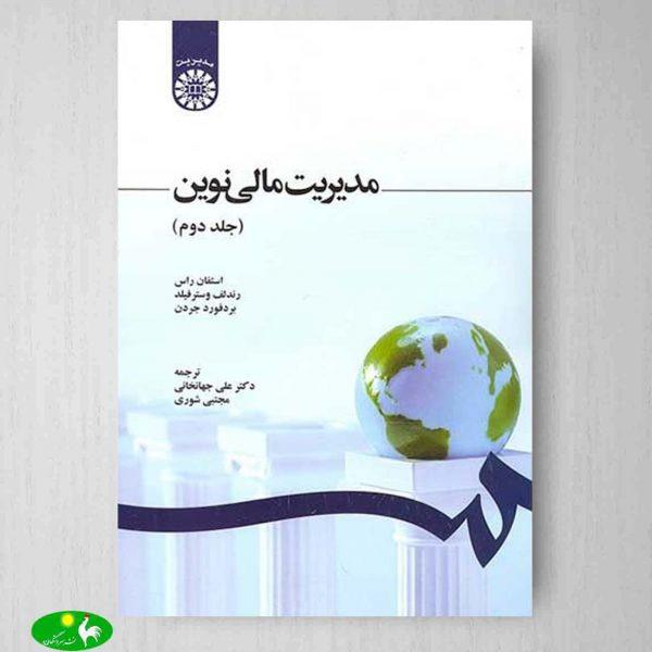 مدیریت مالی نوین جلد دوم علی جهانخانی انتشارات سمت