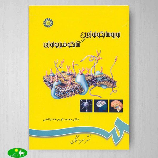 نوروسایکولوژی و سایکوفیزیولوژی محمدکریم خداپناهی