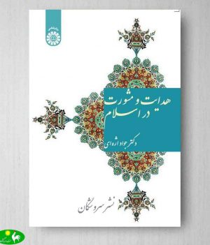 هدایت و مشورت در اسلام جواد اژه ای انتشارات سمت