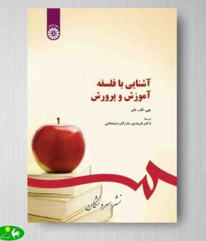 آشنایی با فلسفه آموزش و پرورش
