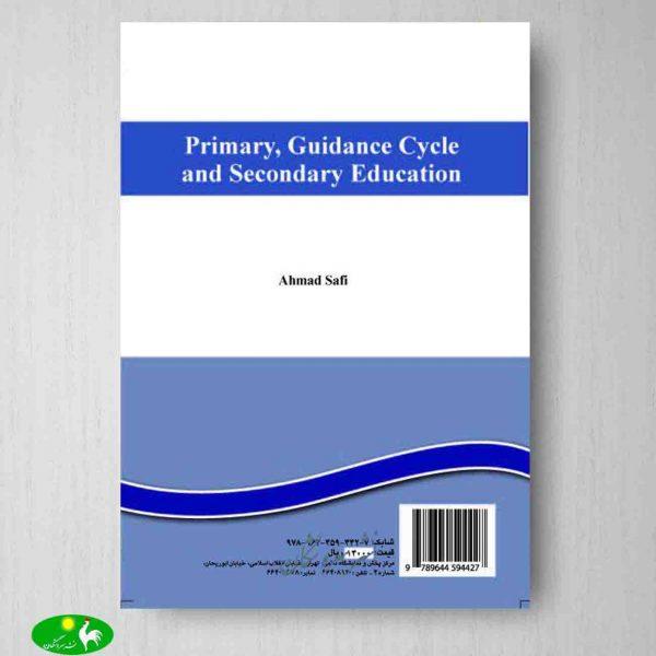 آموزش و پرورش ابتدائی راهنمایی تحصیلی و متوسطه جلد