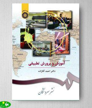 آموزش و پرورش تطبیقی احمد آقازاده