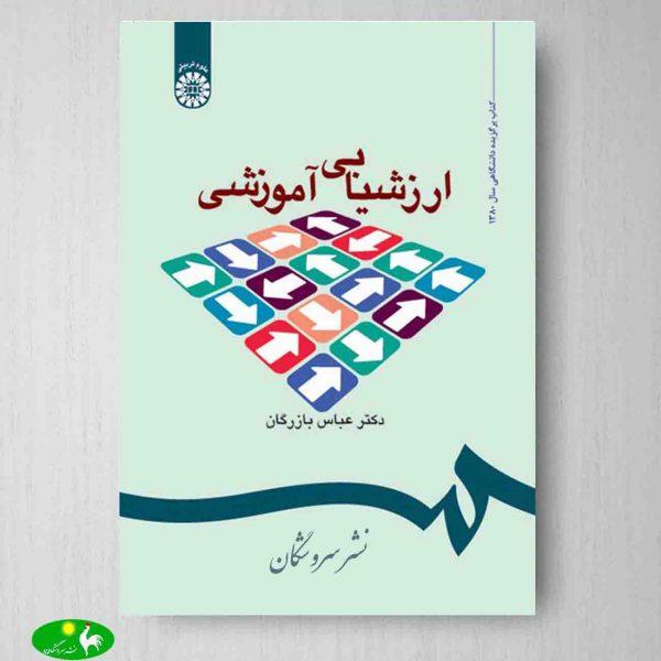 ارزشیابی آموزشی مفاهیم , الگوها و فرایندهای عملیاتی عباس بازرگان