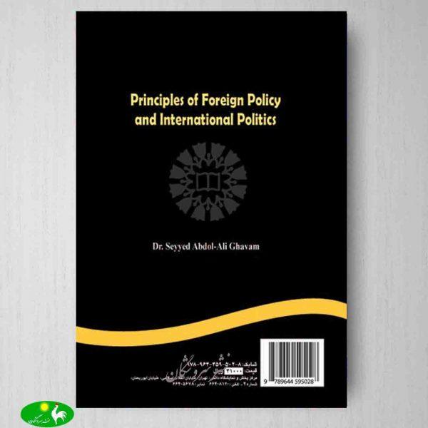 اصول سیاست خارجی و سیاست بین الملل
