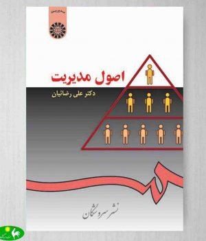 اصول مدیریت علی رضائیان