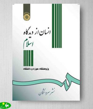انسان از ديدگاه اسلام پژوهشگاه حوزه و دانشگاه