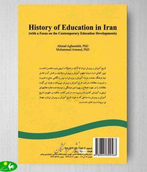 تاریخ آموزش و پرورش ایران جلد