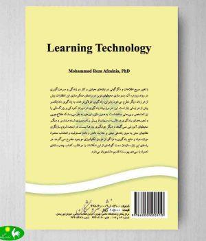 تکنولوژی یادگیری محمدرضا افضل نیا