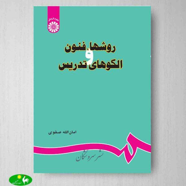 روشها , فنون و الگوهای تدریس امان الله صفوی
