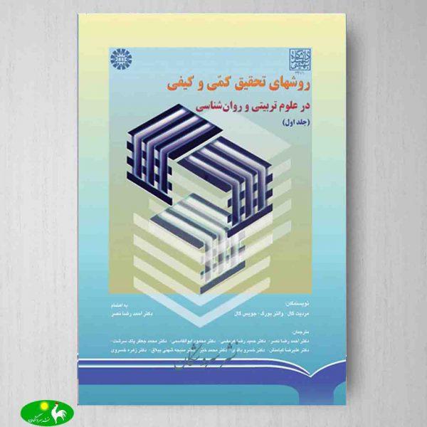 روشهای تحقیق کمی و کیفی در علوم تربیتی و روانشناسی جلد دوم