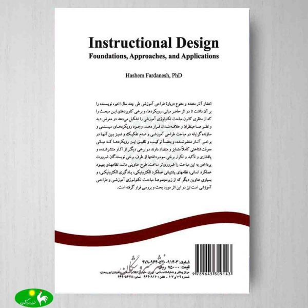 طراحی آموزشی : مبانی , رویکردها و کاربردها